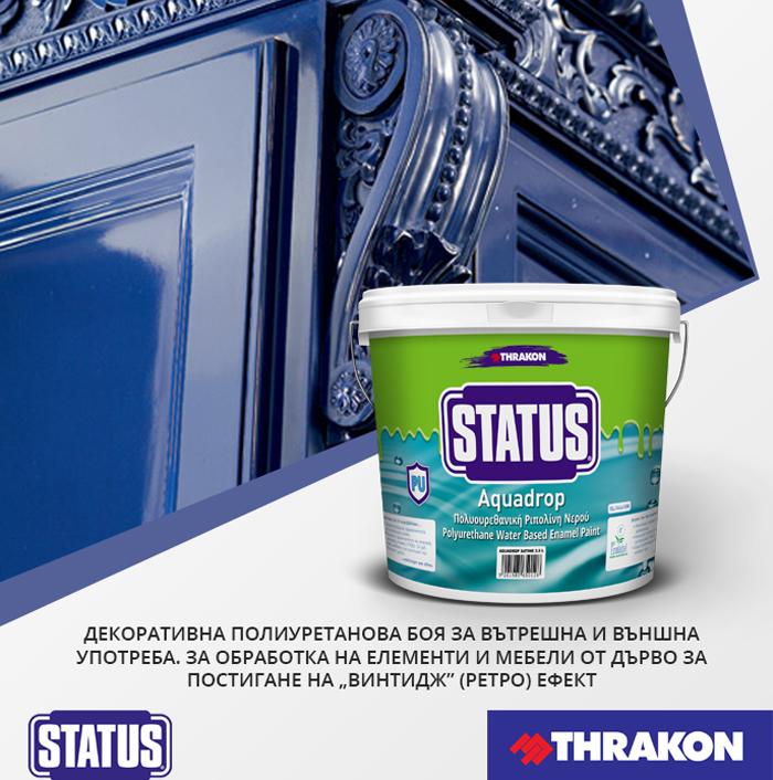 Status-AQUADROP-винтидж боя