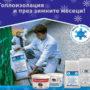 зимна гама продукти - Сараrol